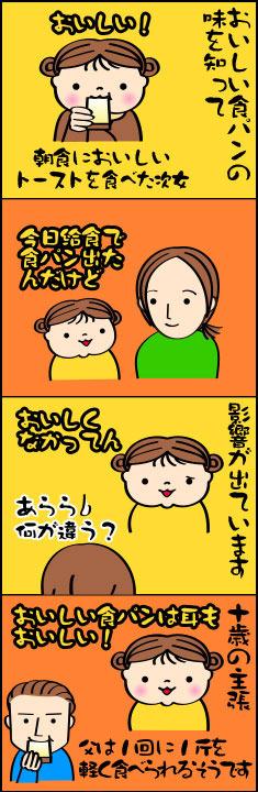 comic1086.jpg