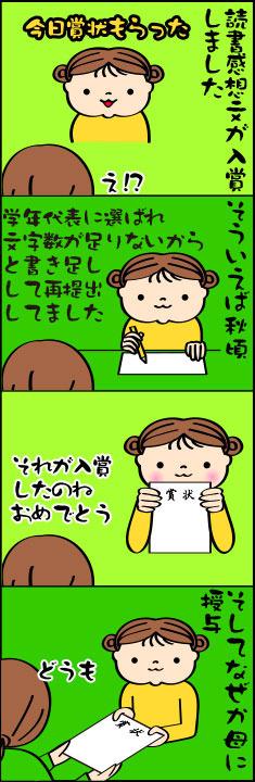 comic1087.jpg