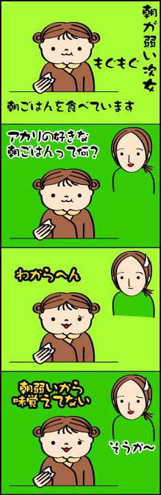 comic1093.jpg