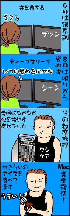 comic1094.jpg